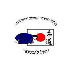 """""""מרכז הג'ודו"""" מיטב ירושלים"""